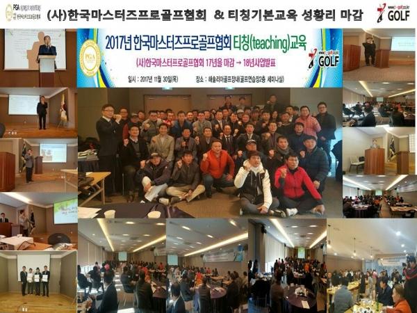지난 30일 경기도 용인에 위치한 해솔리아 골프연습장 세미나실에서 70여명이 참가한 가운데, 한국마스터즈프로골프협회 2017년 기본티칭교육이 성황리에 마쳤다.